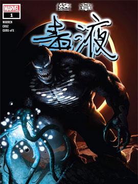 毒液-终章