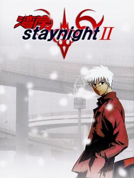 fate/湾岸 stay night