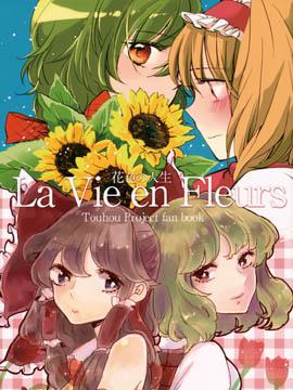 La Vie en Fleurs -花色的人生-