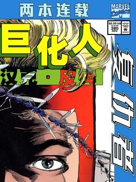巨化人:漢克·皮姆-復仇者V1