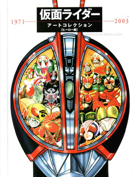 蒙面骑士1971----2003设定画册