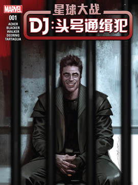 星球大戰 DJ:頭號通緝犯