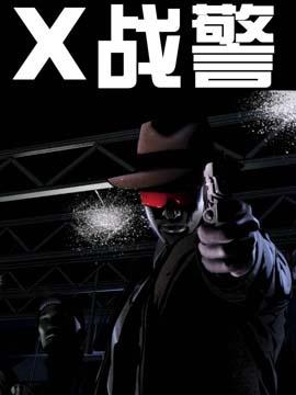 x戰警:暗影