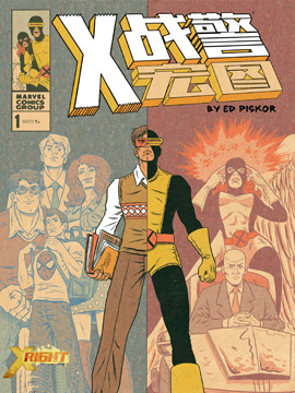 X戰警:宏圖