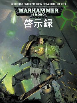 战锤40K:启示录
