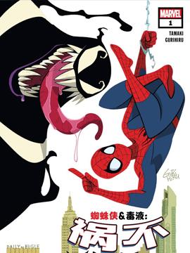 蜘蛛侠&毒液:祸不单行