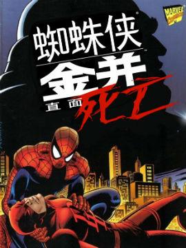 蜘蛛侠与金并:直面死亡