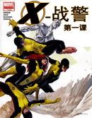 X战警:第一课v1