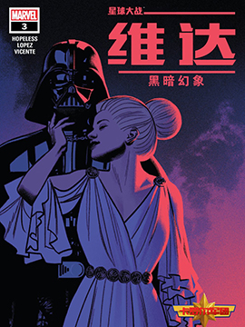 星球大战:维达与黑暗幻象