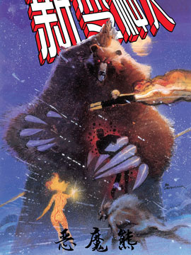 新變種人:惡魔熊