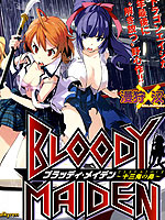 Bloody maiden 十三鬼之島