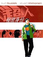 超人:秘密身份