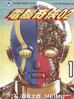 电脑奇侠02