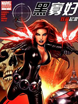 黑寡妇:致命起源