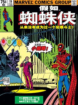 假如?蜘蛛俠從未成為犯罪斗士