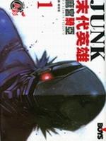 JUNK - 末代英雄
