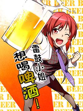 雷鼓小姐想喝啤酒