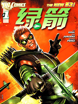 新52绿箭侠
