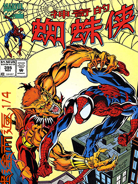 神奇蜘蛛侠:迷途而返