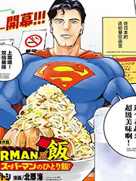 SUPERMAN VS 饭