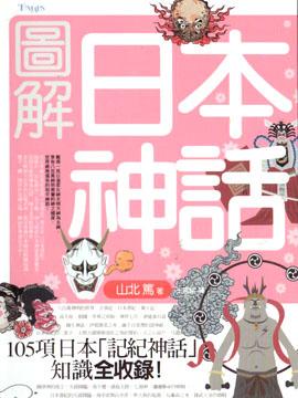 图解日本神话