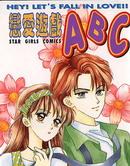 戀愛游戲ABC