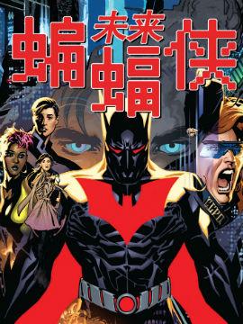 未来蝙蝠侠v6