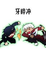 牙碎冲(月姬fate同人)