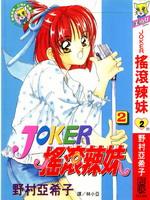 摇滚辣妹JOKER