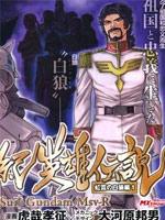 宇宙世纪英雄传说 霓虹的白狼篇