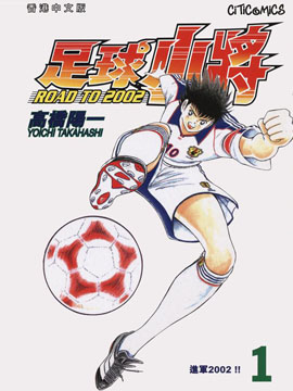 足球小将RoadTo2002