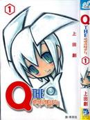 Q-THE地球侵略少女