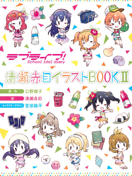 School idol diary 同人画集