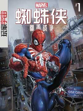 漫威蜘蛛俠:都市戰爭