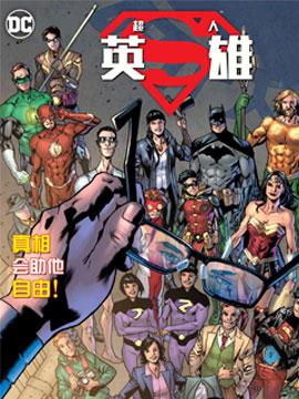 超人-英雄