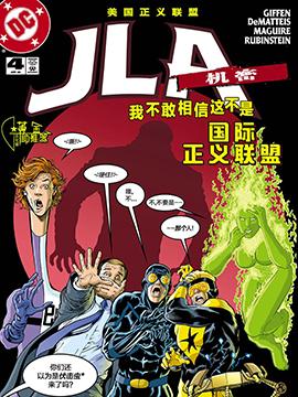 JLA:机密