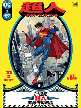 超人:卡尔-艾尔之子