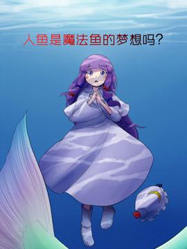 人鱼是魔法鱼的梦想吗?