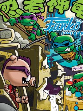 忍者神龟1987:Funko玩具漫画