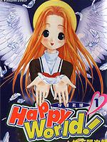 守護天使happy world