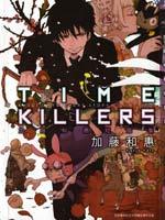 TIME KILLERS加藤和惠短篇集