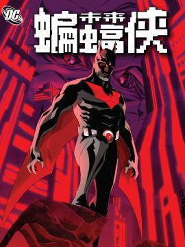 未来蝙蝠侠V3:未来缄默