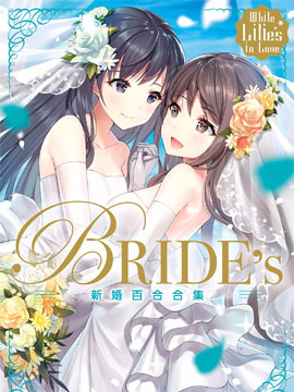 White Lilies in Love BRIDE's 新婚百合集