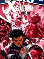 X戰警:遺局v1